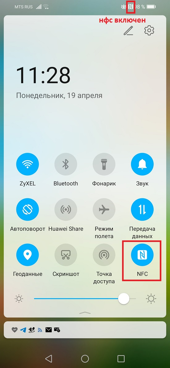 как выглядит значок nfs в телефоне xiaomi