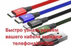 Какой кабель для зарядки телефона xiaomi