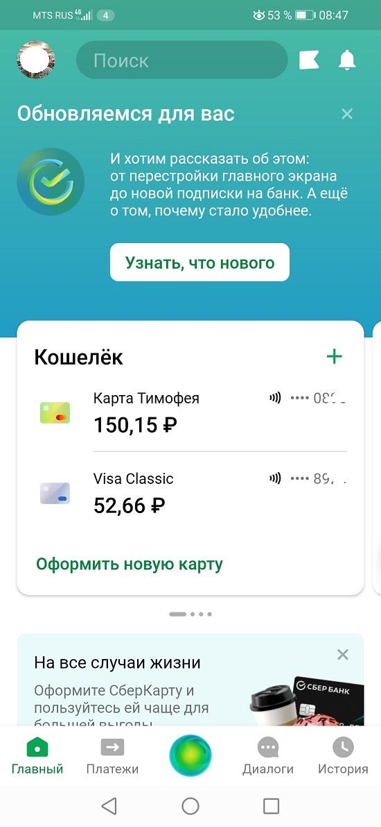 узнать реквизиты на карте виза или мастер сбербанк онлайн