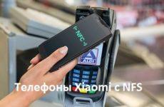 Какие модели телефонов xiaomi поддерживают nfc