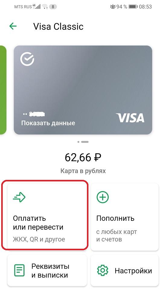 оплата и перевод