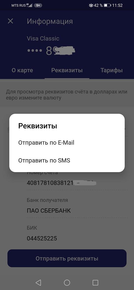 отправить реквизиты электронно или по смс