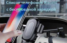 Телефоны xiaomi с функцией беспроводной зарядки
