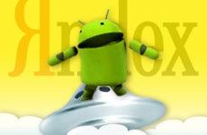 Как пользоваться яндекс диском в андроид