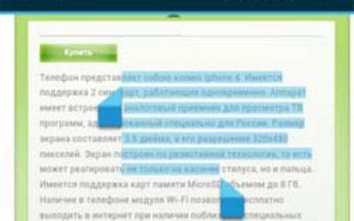 Как cкопировать текст в Androide